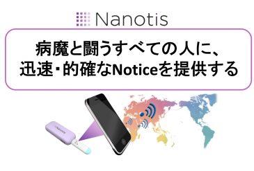 東京大学発ベンチャーのナノティス静岡キャピタル、浜松ホトニクス、個人投資家から総額4500万円の資金調達に成功